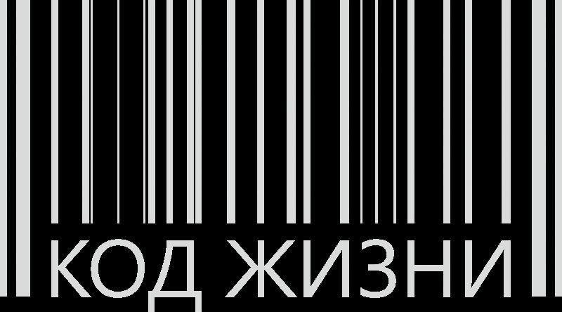 Код жизни