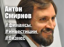 Антон Смирнов. #финансы #инвестиции #бизнес