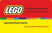 Пластиковая карта Lego