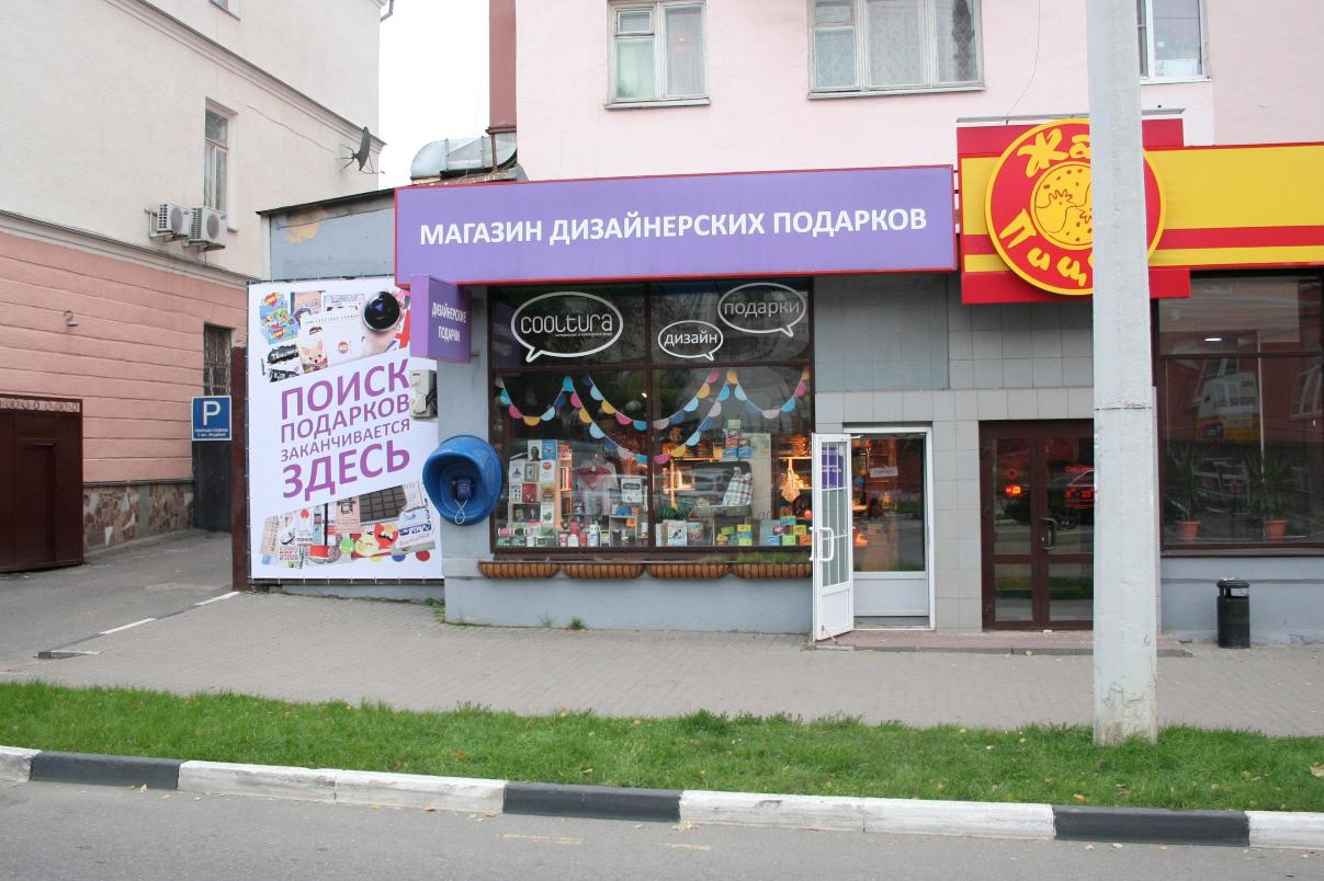 Подарки белгород культура 68