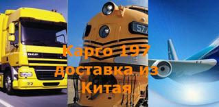 Карго 197 доставка из Китая в Россию