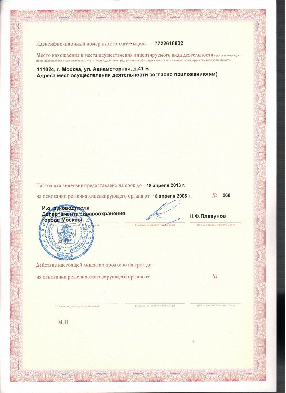 Лицензия центра