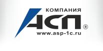 АСП-Автоматизация