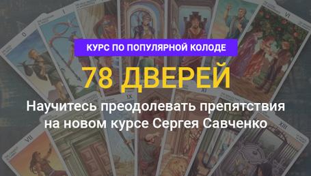 Курс «78 Дверей»