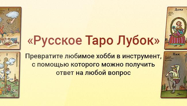 Курс «Русское Таро Лубок»