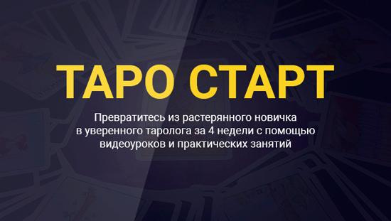 Коучинг «Таро Старт»