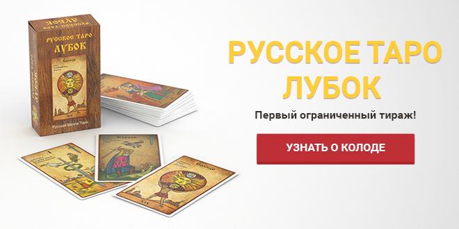 Русское Таро Лубок