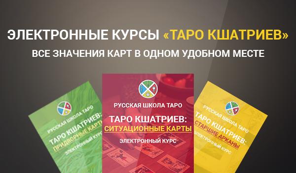 Электронный курс «Таро Кшатриев»