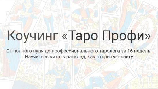 Коучинг «Таро Профи»