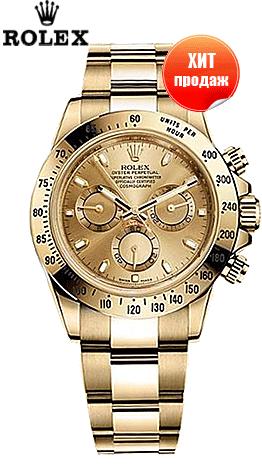 Акция, мужские часы Rolex, скидка 1000 рублей на вторые часы, подробности смотрите на сайте vinshop24.ru