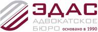 Адвокатское бюро ЭДАС
