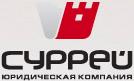 Юридическая компания СУРРЕЙ