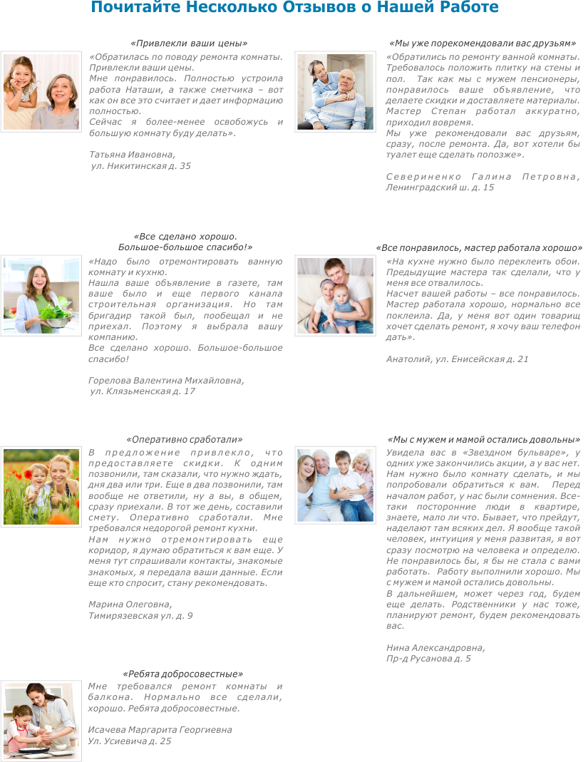 http://media.lpgenerator.ru/images/21579/p-otzyivyi_6.png#size_825x1069