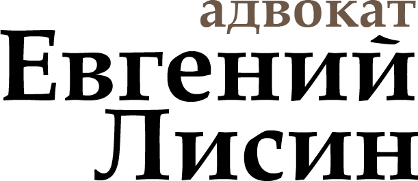 Адвокат в Новокузнецке. Юридические услуги