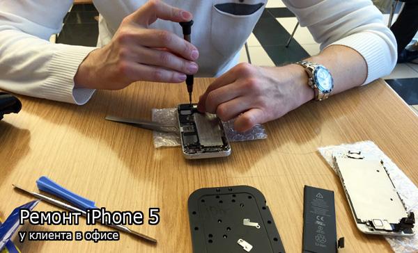 процесс ремонта iphone 5