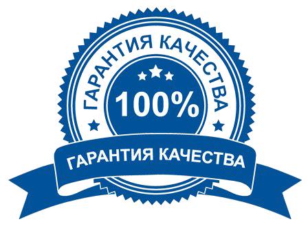 Гарантия Burotechnik - магазин оргтехники для офиса и дома в Санкт-Петербурге
