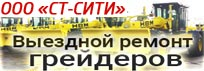 РЕМОНТ ГРЕЙДЕРОВ ВЫЕЗДНОЙ И КАПИТАЛЬНЫЙ