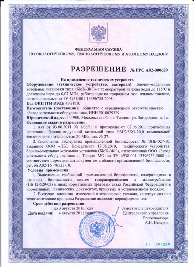 блочные котельные лицензия