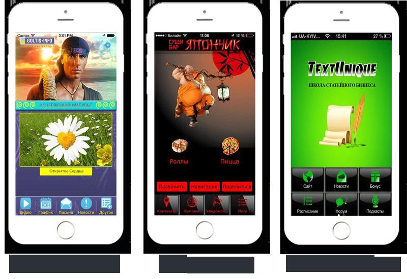 Мобильные приложения своими руками 525