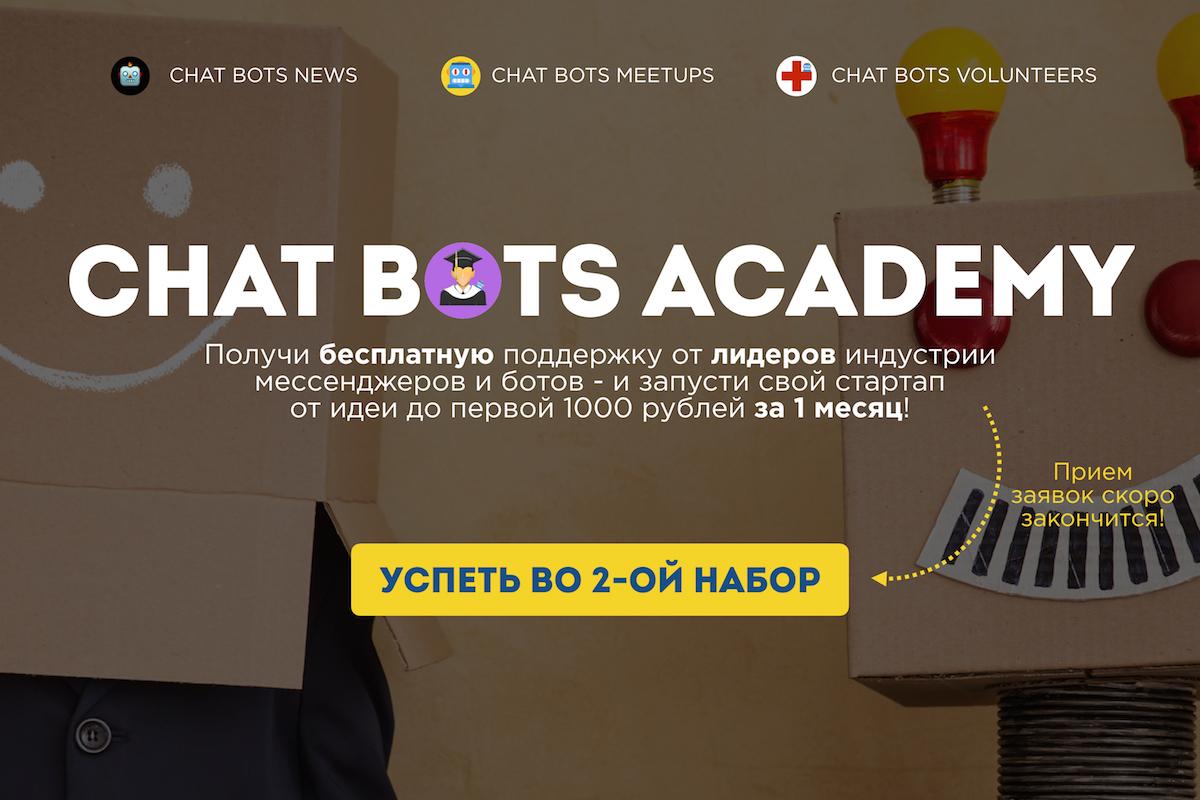 Подать заявку и успеть во 2-ой набор Chatbots Academy!