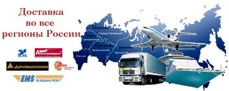 Доставка профиля Нарайна во все регионы