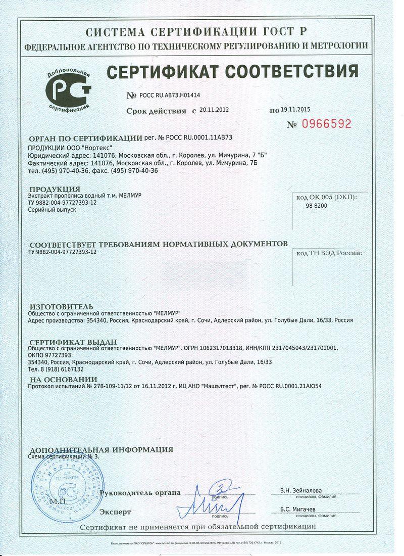 экстракт прополиса водный сертификат соответствия