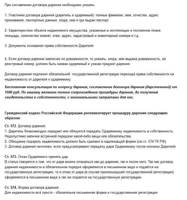 Как получить и оформить вид на жительство в Беларуси для