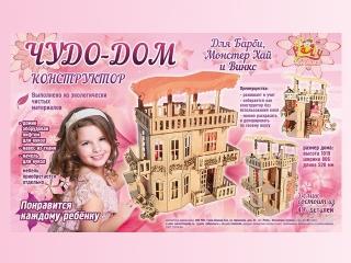 Кукольный дом Барби Дом