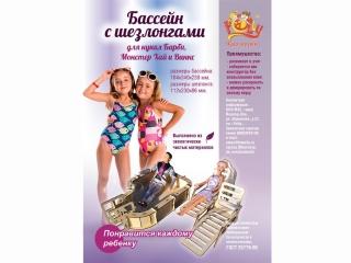 """Упаковка набора Мебель для Барби Дома """"Бассейн с шезлонгами"""""""