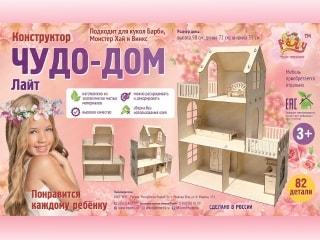 Кукольный домик Чудо-Дом ЛАЙТ
