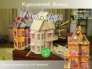 Кукольный домик Чудо-Дом