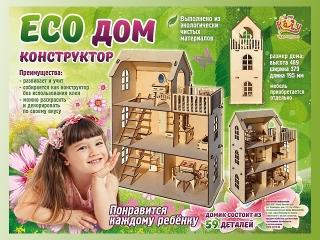Кукольный домик ECO дом