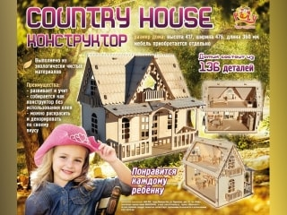 Кукольный домик COUNTRU HOUSE