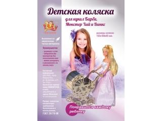 Детская коляска для кукол упаковка
