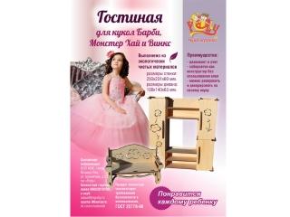 """Упаковка набора Мебель для Барби Дома """"Гостиная"""""""