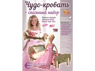 """Упаковка набора Мебель для Барби Дома """"Чудо-кровать"""""""