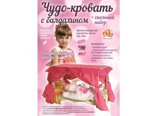 "Упаковка набора Мебель для Барби Дома ""Чудо-кровать с балдахином"""