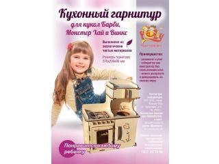 """Упаковка набора Мебель для Барби Дома """"Кухонный гарнитур"""""""