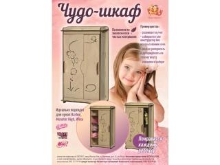"""Упаковка набора Мебель для Барби Дома """"Чудо-шкаф"""""""