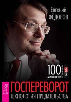 Обложка книги Евгения Федорова Госпереворот