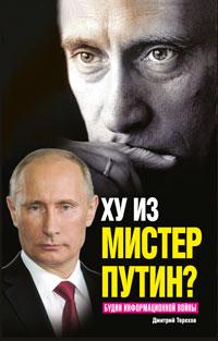 Книга Дмитрия Терехова Ху из мистер Путин