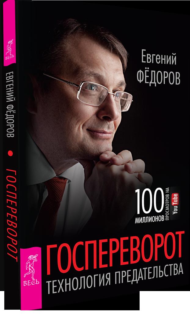 Книга Евгения Федорова Госпереворот