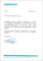 Продление разрешения на работу в России для иностранцев!