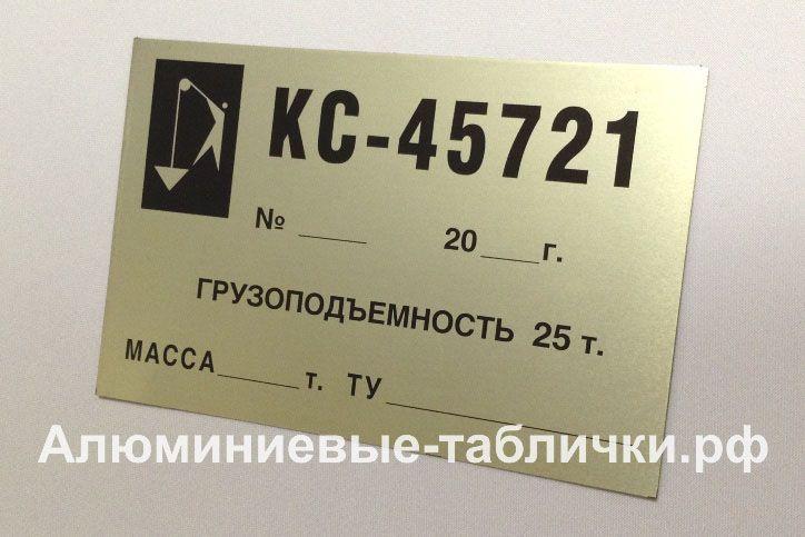 Изготовление информационных металлических табличек. Алюминиевые таблички на заказ.