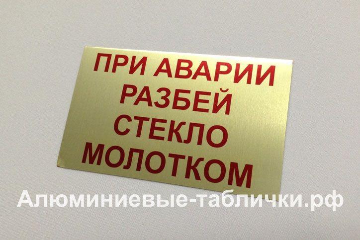 Алюминиевые таблички на заказ. Изготовление информационных металлических табличек.