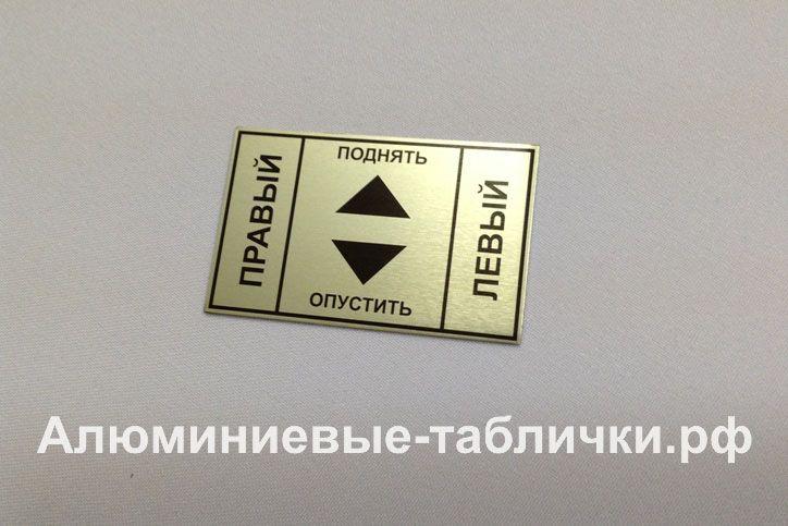 Металлические шильды, таблички на заказ. Изготовление панелей приборов из алюминия.