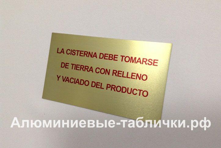 Предупреждающие и запрещающие знаки на заказ. Изготовление алюминиевых табличек.