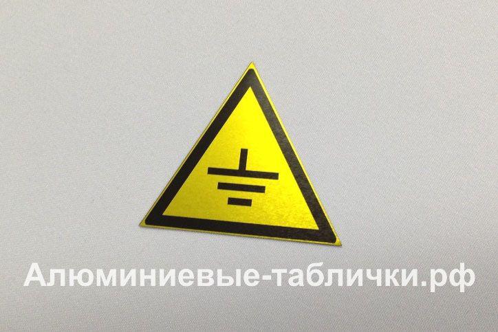Алюминиевые таблички на заказ. Изготовление предупреждающих знаков электробезопасности.