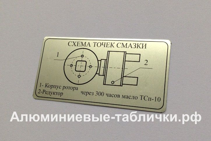 Заказать металлические таблички на оборудование. Изготовление информационных табличек, шильдиков из алюминия.