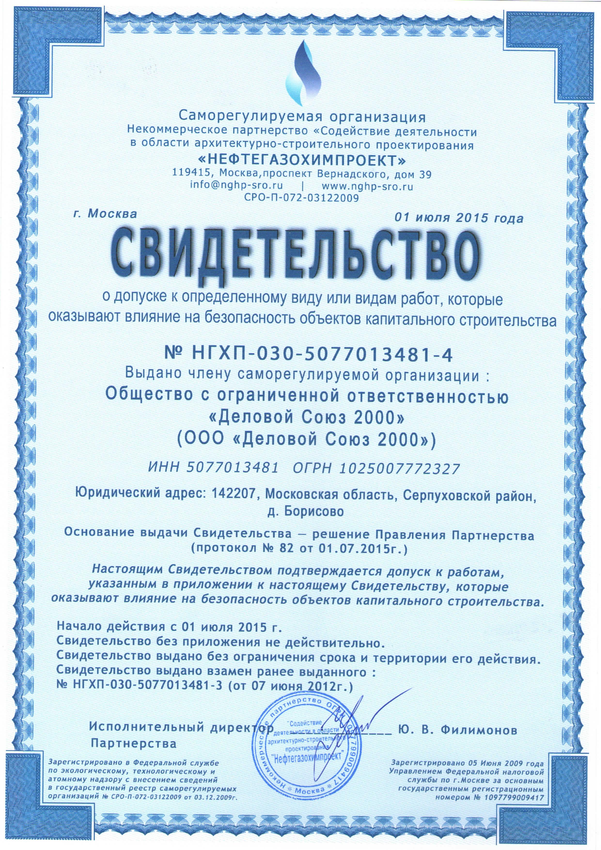 Порядок создания (регистрации) 53